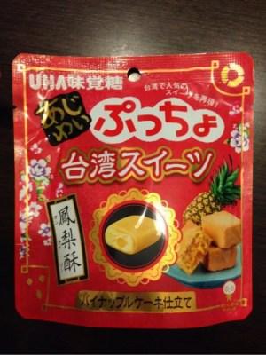 遅ればせながら『ぷっちょ 台湾スイーツ パイナップルケーキ仕立て』