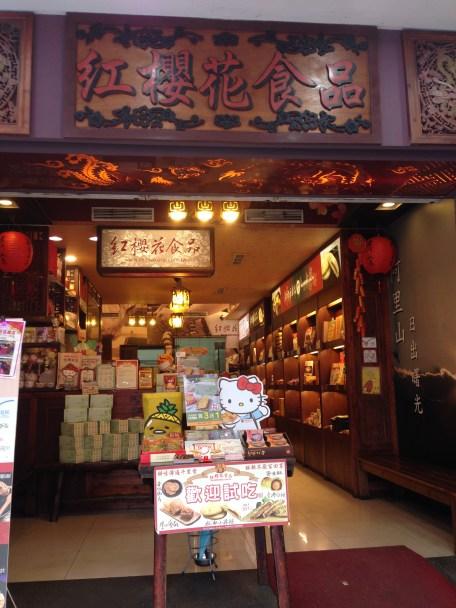 紅櫻花食品東門店