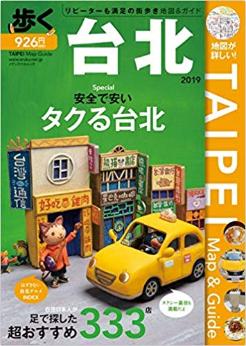 『歩く台北』2019年版、発売日決定!Googlemap派の方にもおすすめします