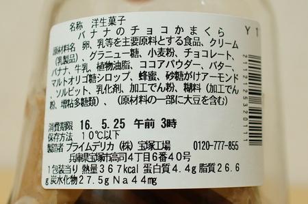 写真 2016-05-25 23 37 16.jpg