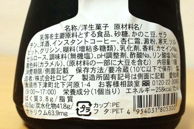 仙豆壷のコーヒー杏仁