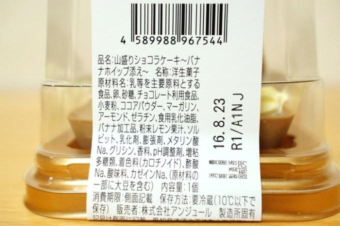 山盛りショコラケーキ 〜バナナホイップ添え〜