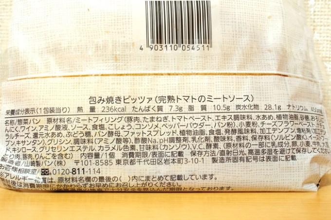 包み焼きピッツア(完熟トマトのミートソース)