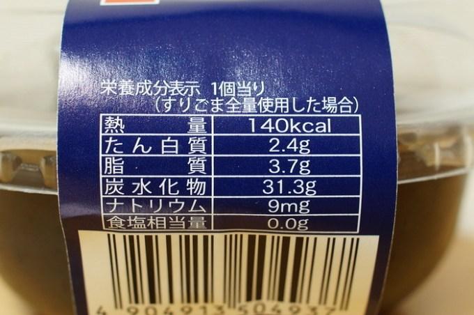 和三盆の黒ごま餅