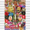 「TVブロス」2015年12月19日号