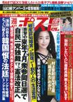 「週刊ポスト」12月18日号