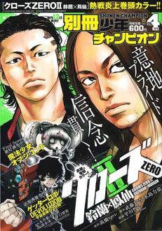「別冊少年チャンピオン」2016年4月号