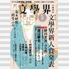 「文學界」2016年5月号