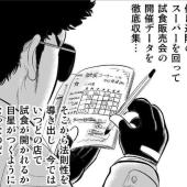 『デフレスナイパーMOROZUMI』第2話
