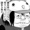 『デフレスナイパーMOROZUMI』第5話