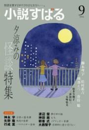 「小説すばる」2016年9月号