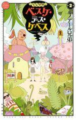 『少女聖典 ベスケ・デス・ケベス』2巻