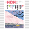 「小説NON」2017年4月号