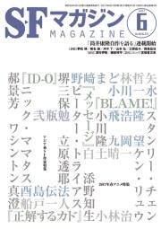 「SFマガジン」2017年6月号