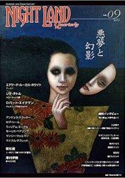 「ナイトランド・クォータリー」vol.09