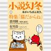 「小説幻冬」2017年8月号