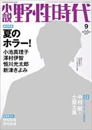 「小説 野生時代」2017年9月号