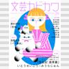 「文芸カドカワ」2018年3月号