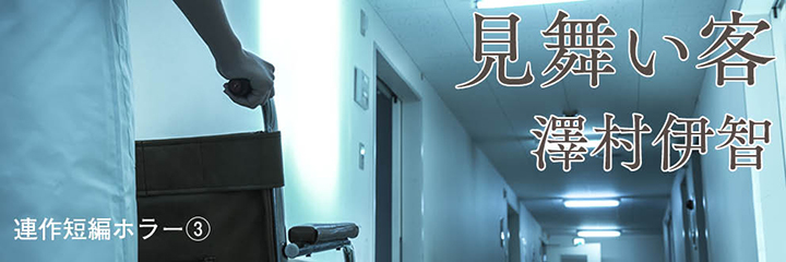 「Webジェイ・ノベル」連作03