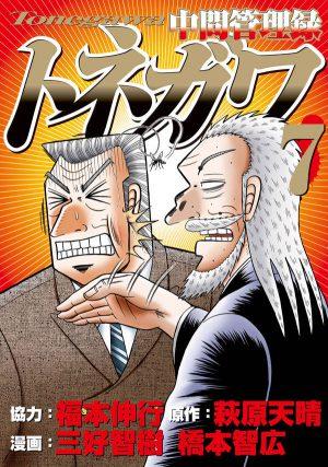 『中間管理録トネガワ』7巻