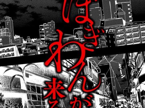 漫画版『ぼぎわんが、来る』