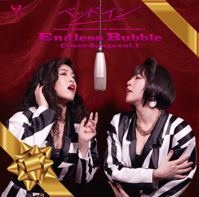 ベッド・イン『Endless Bubble ~Cover Songs vol.1~』