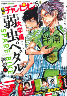 「別冊少年チャンピオン」2019年6月号
