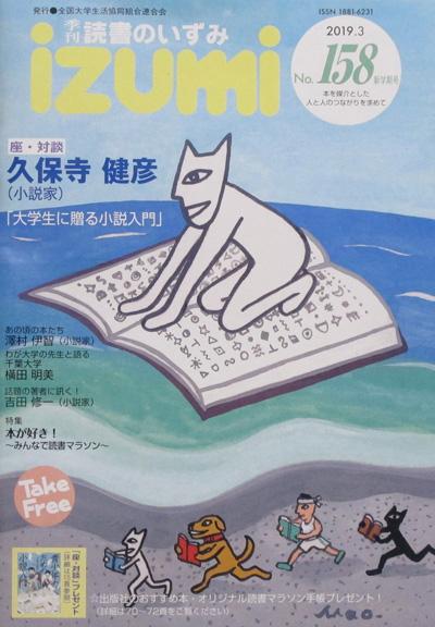 「読書のいずみ」NO.158