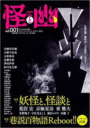 「怪と幽」vol.001