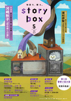 「STORY BOX」2019年5月号