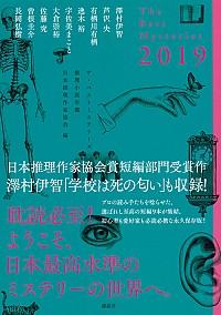 『ザ・ベストミステリーズ2019 推理小説年鑑』