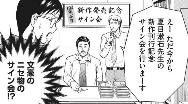 『どくヤン!』第8話