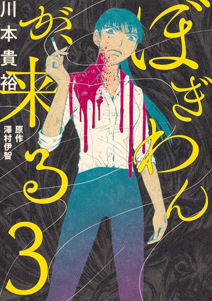 『ぼぎわんが、来る』3巻