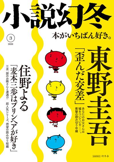 「小説幻冬」2020年3月号