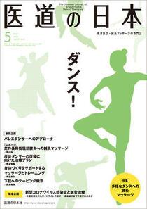 「医道の日本」2020年5月号
