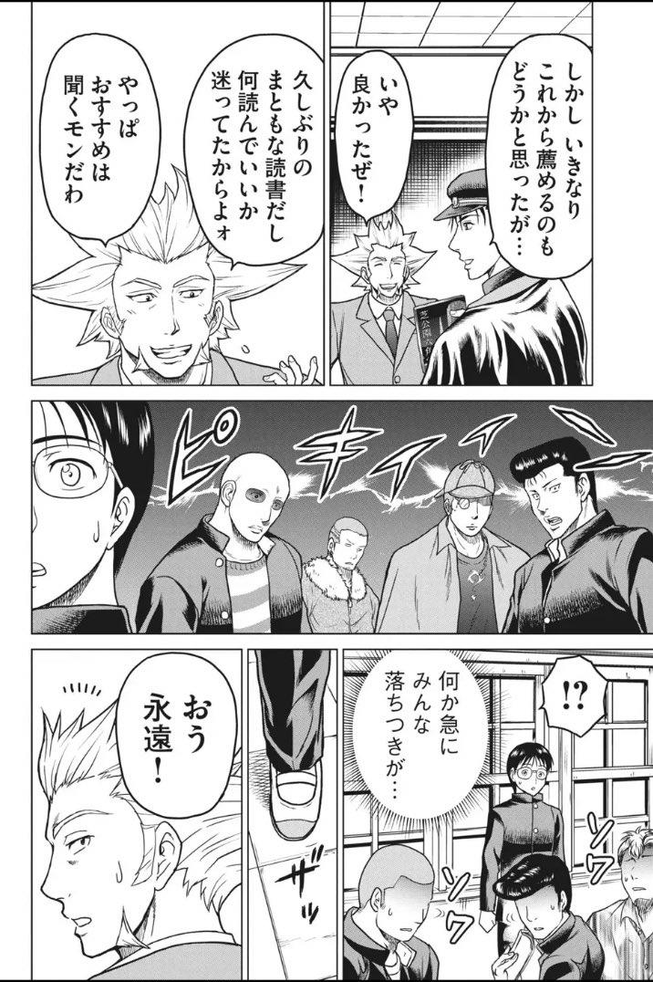 『どくヤン!』第23話