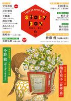 「STORY BOX」2020年6月号