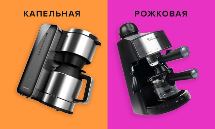 Тамшы және Рожкая кофеқайнатқыш