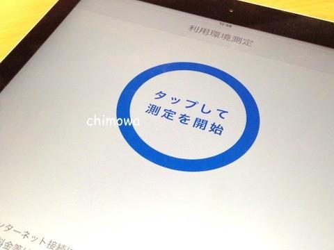 進研ゼミプラス プラス ヘルプデスク アプリ 測定開始画面の画像