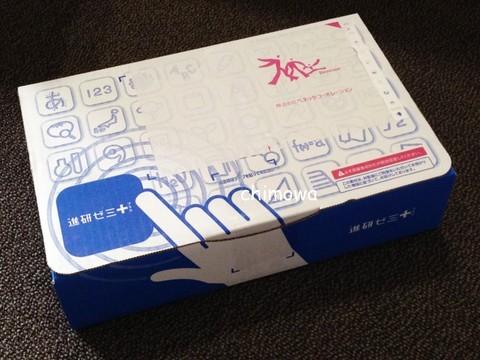 進研ゼミプラス iPadAir2レンタルで届いた箱 画像