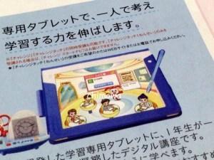 進研ゼミプラス小学講座 チャレンジタッチ学習専用タブレット・チャレンジパッドの画像