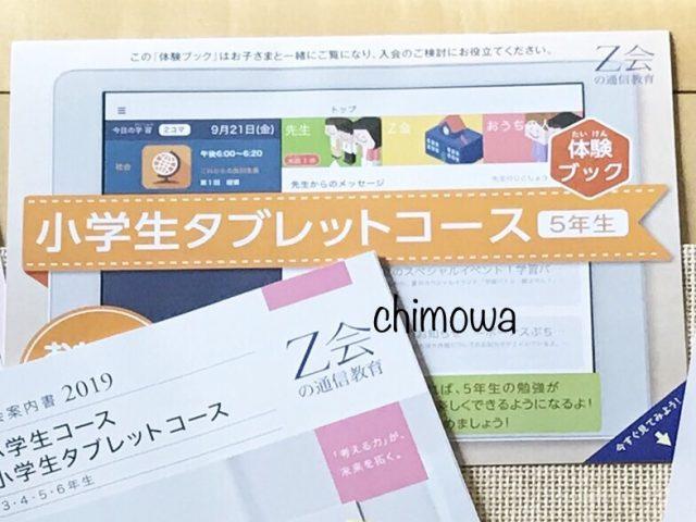 Z会小学生タブレットコース5年生(2019年度)体験ブックの写真