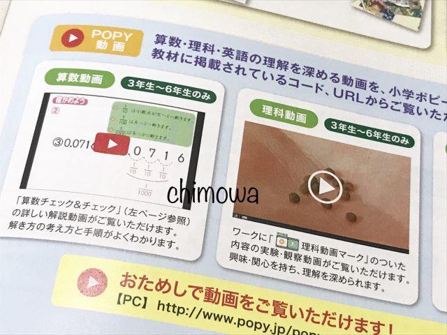 小学ポピーの「POPY動画」紹介ページの写真(2019年度入会案内より)