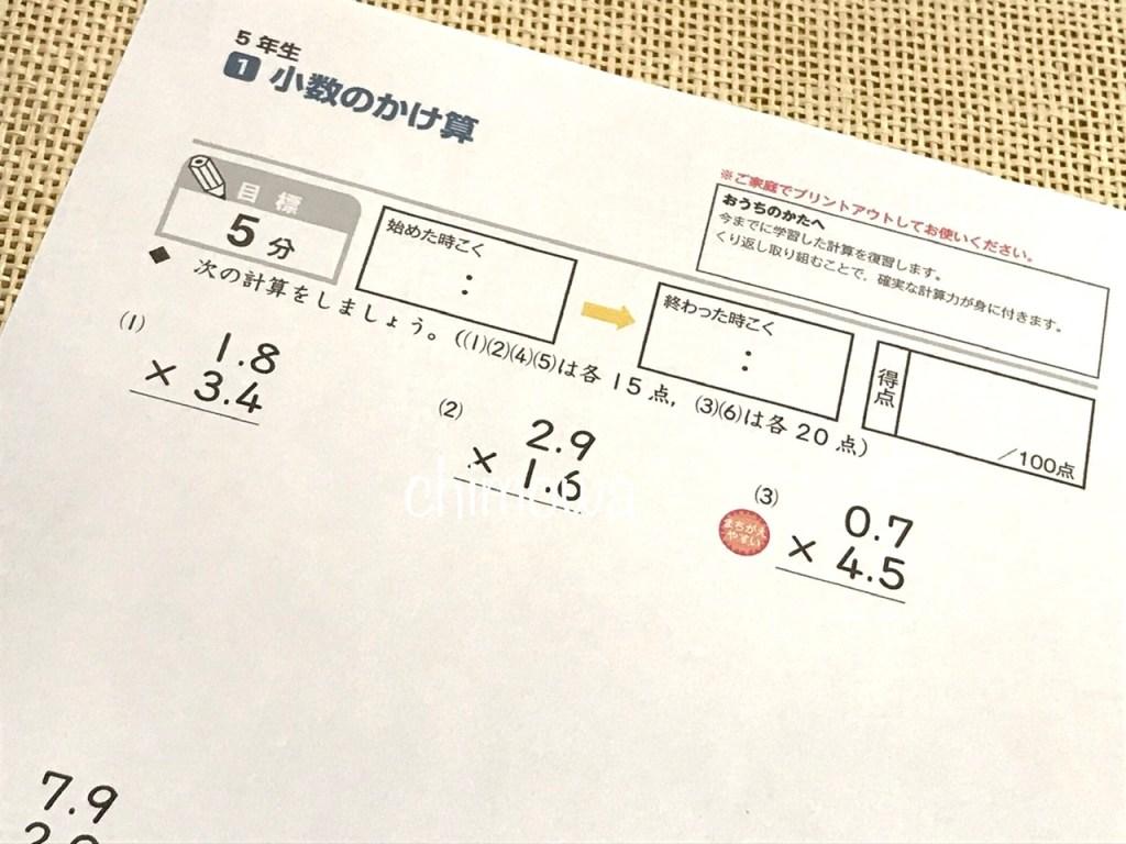 チャレンジウェブ内ワクワク漢字・計算WEBの算数ドリル(2020年度5年生(1)小数のかけ算)