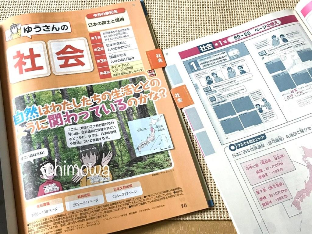 チャレンジ5年生メインテキスト社会の扉ページと答えの本(2021年1月号)