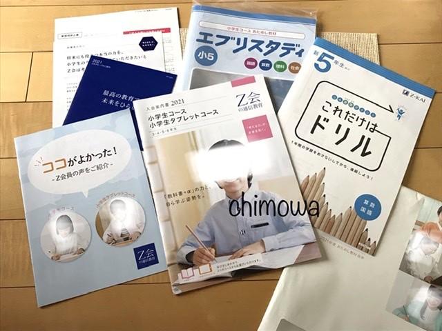 Z会小学生コースの資料請求で届いた教材見本(お試し教材)ほか(2021年度版)