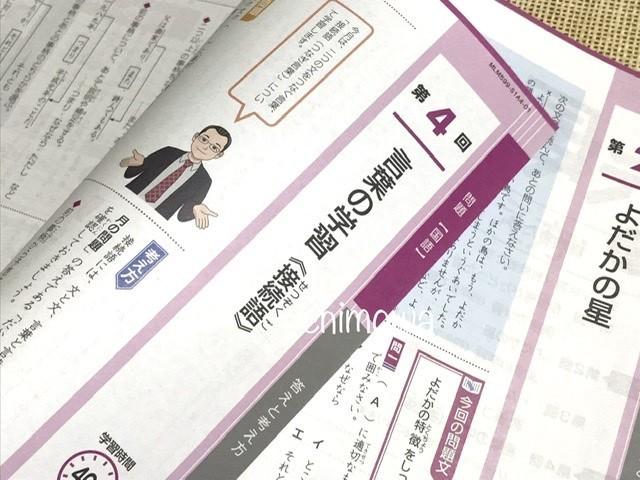 Z会小学生コース5年生おためし教材国語のページ(2021年度版)