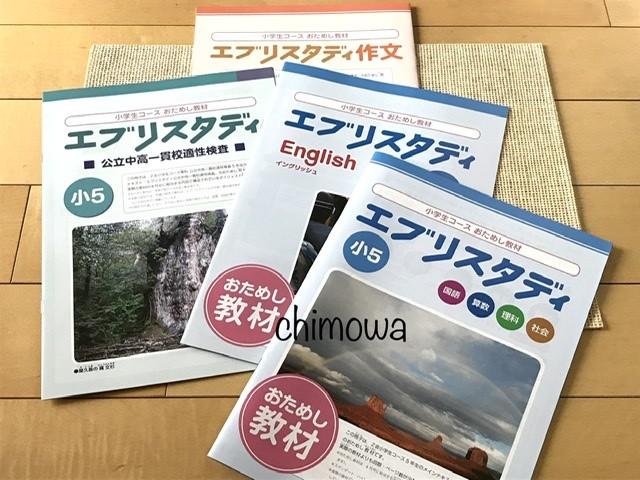 Z会小学生コース5年生のお試し教材4冊(2021年度版)