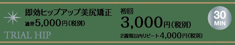即効ヒップアップ美尻矯正_初回3000円【東京・新宿・小顔矯正・骨盤矯正】WAXPERIENCE