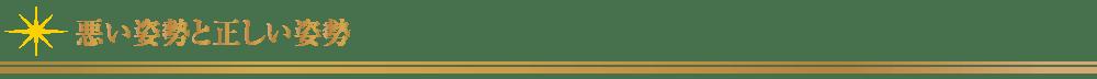 悪い姿勢と正しい姿勢【東京・新宿・小顔矯正・骨盤矯正】WAXPERIENCE